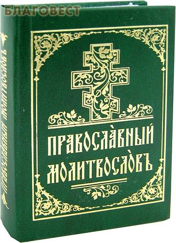 Молитвослов православный. Карманный формат. Церковно-славянский шрифт ( Духовное преображение -  )