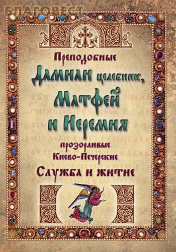Служба и житие. Преподобные Дамиан целебник, Матфей и Иеремия прозорливые Киево-Печерские