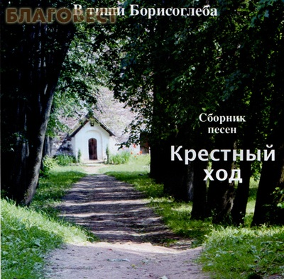Диск (СD) Крестный ход. В тиши Борисоглеба. Сборник песен