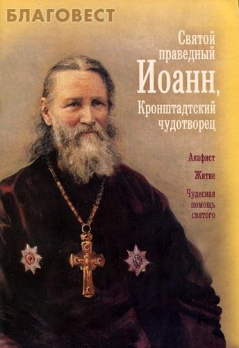 Святой праведный Иоанн, Кронштадтский чудотворец. Акафист. Житие. Чудесная помощь святого ( Сатисъ, Санкт-Петербург -  )