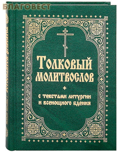 Толковый молитвослов с текстами литургии и всенощного бдения