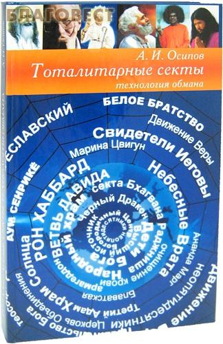 Тоталитарные секты. Технология обмана. А. И.  Осипов ( Белорусский Экзархат -  )