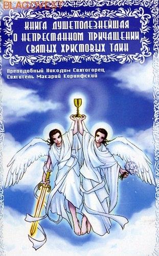 Книга душеполезнейшая о непрестанном причащении Святых Христовых Таин. Преподобный Никодим Святогорец, святитель Макарий Коринфский