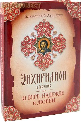 Энхиридион к Лаврентию, или О вере, надежде и любви. Блаженный Августин