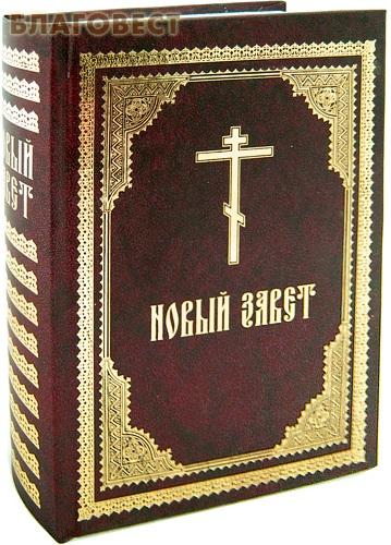Новый Завет. Русский язык