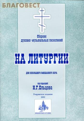 На Литургии. Сборник духовно-музыкальных песнопений для небольшого смешанного хора под редакцией И. Г. Ельцова