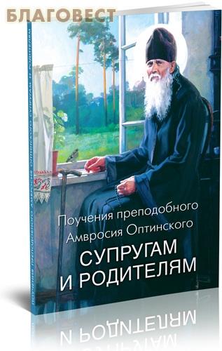Поучения преподобного Амвросия Оптинского супругам и родителям ( Благовест -  )