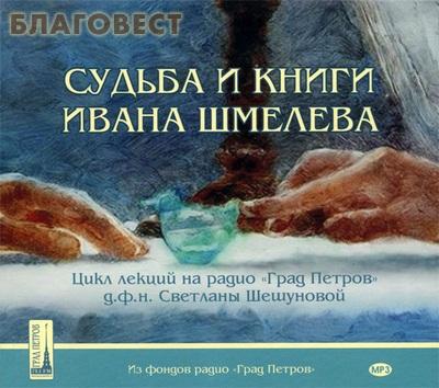 Диск (2MP3) Судьба и книги Ивана Шмелева. Цикл лекций на радио