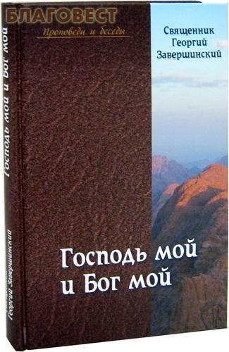 Господь мой и Бог мой. Путь осознанной веры. Священник Георгий Завершинский