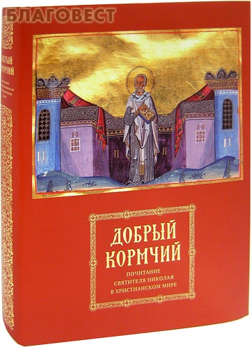 Добрый кормчий. Почитание святителя Николая в христианском мире. Суперобложка