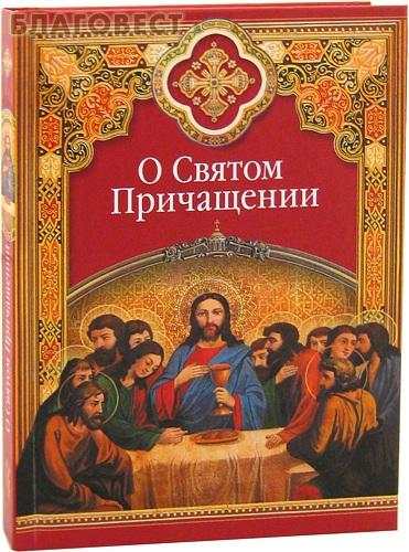 О Святом Причащении. Избранные места из творений святых отцов. Составитель С. М. Масленников ( Сибирская Благозвонница -  )