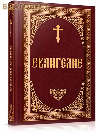 Евангелие. Русский язык ( Благовест -  )