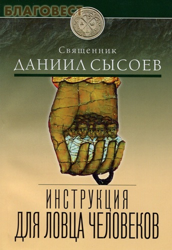 Инструкция для ловца человеков. Священник Даниил Сысоев