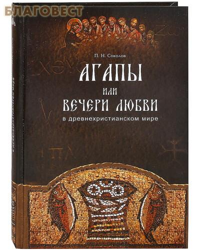 Агапы,  или вечери любви, в древнехристианском мире ( Дар,  Москва -  )