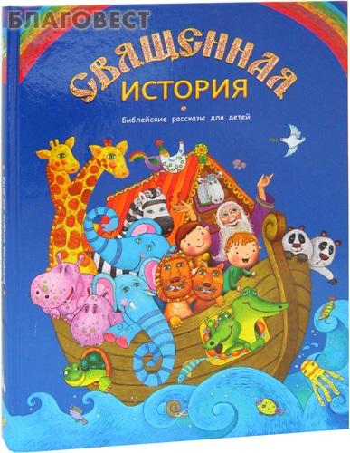 Священная история. Библейские рассказы для детей ( Дар,  Москва -  )