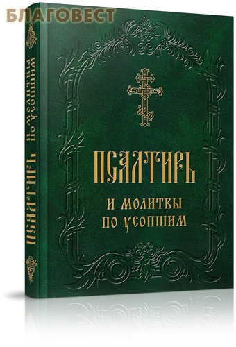 Псалтирь и молитвы по усопшим. Русский шрифт ( Благовест -  )