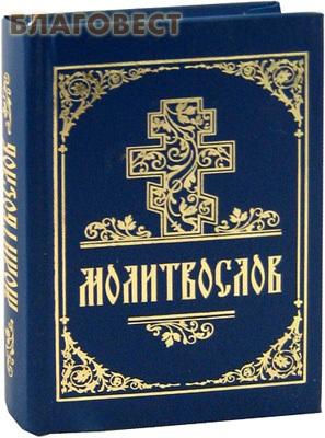 Молитвослов. Карманный формат. Русский шрифт ( Духовное преображение -  )