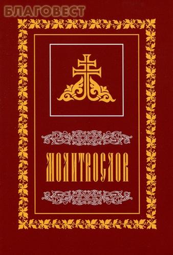 Молитвослов. Русский шрифт ( Саратовская митрополия -  )