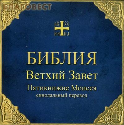 библия ветхий завет скачать бесплатно - фото 2