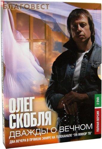 Диск (DVD) Дважды о вечном. Олег Скобля