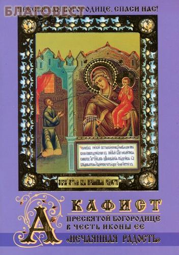 Акафист пресвятой богородице нечаянная радость для чего