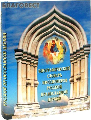 Биографический словарь миссионеров Русской Православной Церкви. Суперобложка