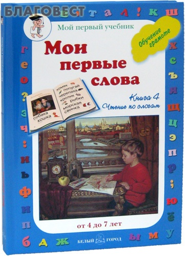 Мои первые слова. Мой первый учебник. Книга 4