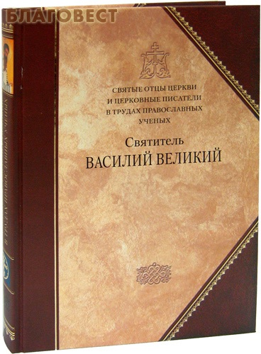 Святитель Василий Великий. Святые отцы Церкви и церковные писатели в трудах православных ученых