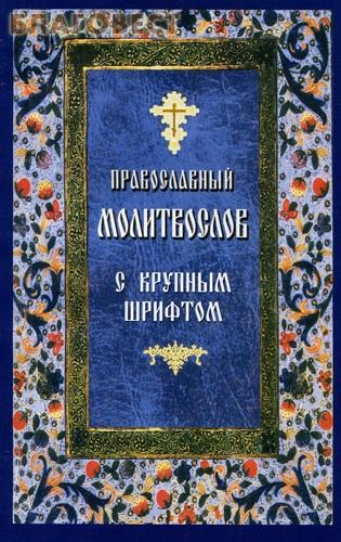 Молитвослов православный с крупным шрифтом