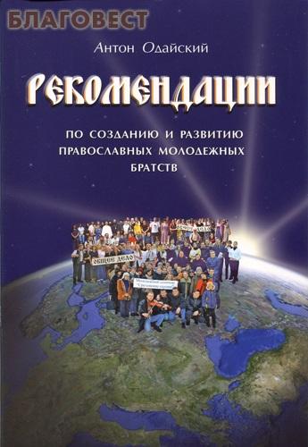 Рекомендации по созданию и развитию православных молодежных братств. Антон Одайский ( Общее дело -  )