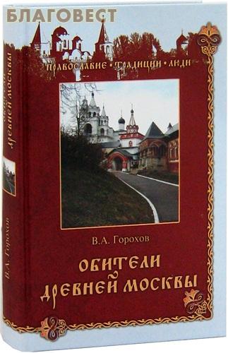 Обители древней Москвы. В. А. Горохов ( Вече, Москва -  )