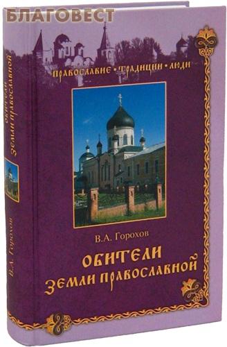 Обители Земли Православной. В. А. Горохов ( Вече, Москва -  )