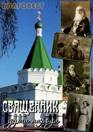Священник- душа народа. А. Н. Лушин ( Нижний Новгород -  )