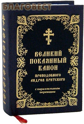 Великий покаянный канон преподобного Андрея Критского с параллельным переводом. Карманный формат