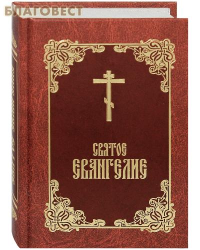 Святое Евангелие. Карманный формат. Русский язык. Цвет в ассортименте
