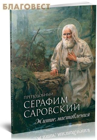 Преподобный Серафим Саровский. Житие, наставления ( Благовест -  )