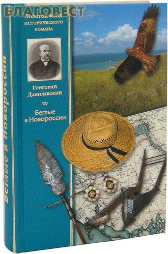 Беглые в Новороссии. Григорий Данилевский