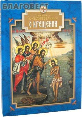 О Крещении. Святитель Василий Великий