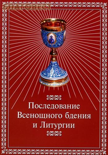 Последование Всенощного бдения и Литургии ( Киево-Печерская Лавра -  )