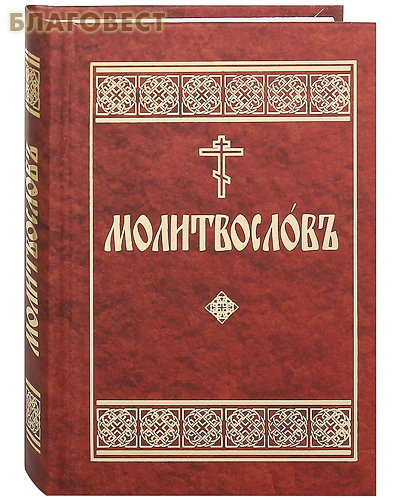 Молитвослов. Церковно-славянский шрифт ( Данилов мужской монастырь -  )