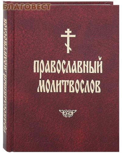 Православный молитвослов. Русский шрифт ( Московское подворье Свято-Троицкой Сергиевой Лавры -  )