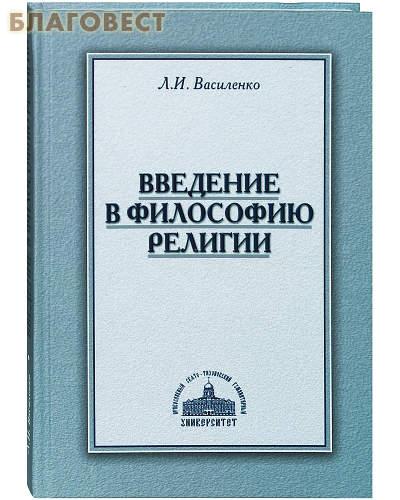 Введение в философию религии. Л. И. Василенко
