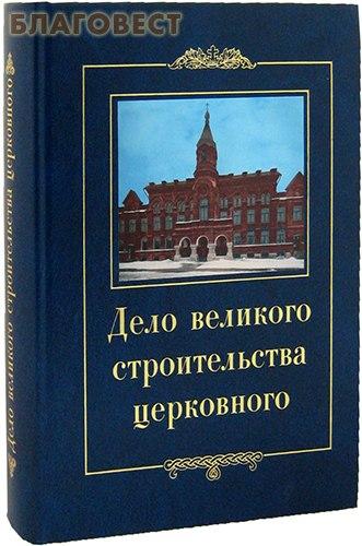 Дело великого строительства церковного ( Православный Свято-Тихоновский Гуманитарный Университет -  )