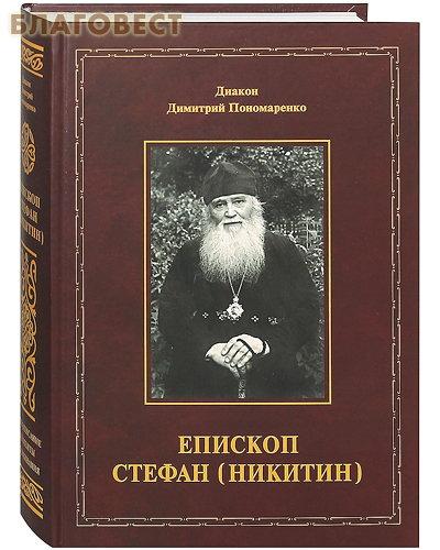 Епископ Стефан (Никитин). Диакон Димитрий Пономаренко