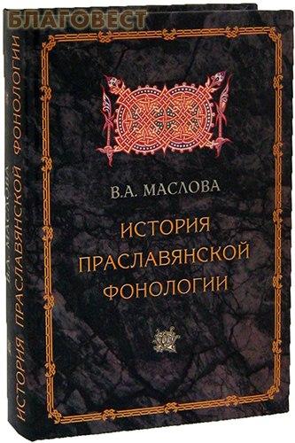 История праславянской фонологии. В. А. Маслова ( Православный Свято-Тихоновский Гуманитарный Университет -  )
