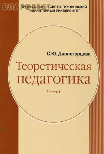 Теоретическая педагогика. С. Ю. Дивногорцева. Часть 1