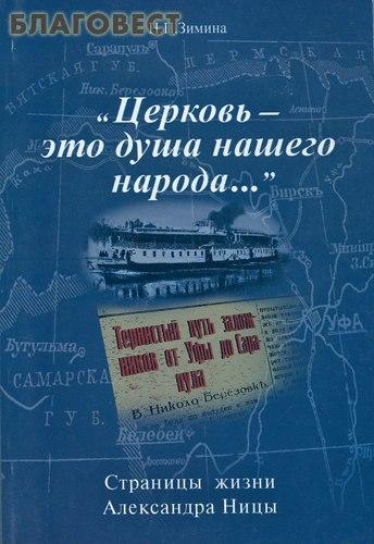 Церковь - это душа нашего народа... Страницы жизни Александра Ницы. Н. П. Зимина