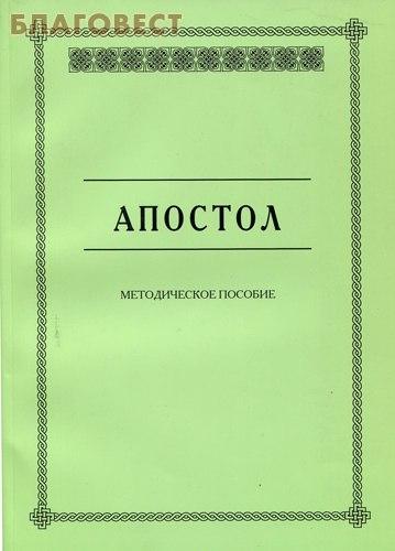 Апостол. Методическое пособие ( Православный Свято-Тихоновский Гуманитарный Университет -  )