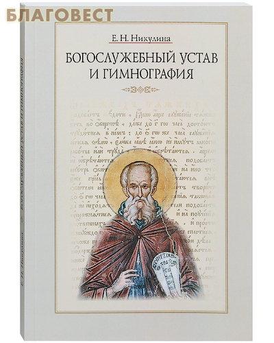 Богослужебный устав и гимнография. Е. Н. Никулина