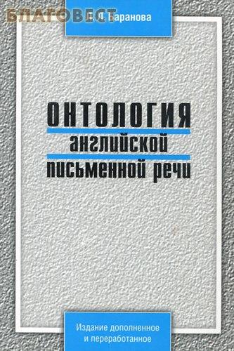 Онтология английской письменной речи. Л. Л. Баранова ( Православный Свято-Тихоновский Гуманитарный Университет -  )